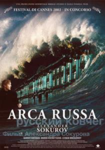 poster-arca-russa